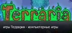 игры Террария - компьютерные игры