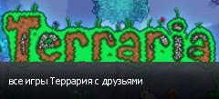 все игры Террария с друзьями