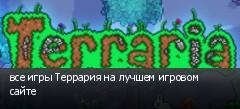все игры Террария на лучшем игровом сайте
