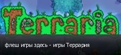 флеш игры здесь - игры Террария