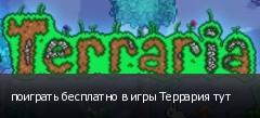 поиграть бесплатно в игры Террария тут