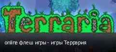 online флеш игры - игры Террария