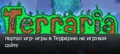 портал игр- игры в Террарию на игровом сайте