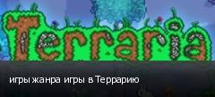 игры жанра игры в Террарию
