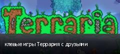 клевые игры Террария с друзьями