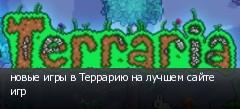 новые игры в Террарию на лучшем сайте игр