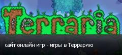 сайт онлайн игр - игры в Террарию