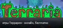 игры Террария - онлайн, бесплатно
