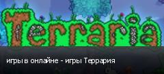 игры в онлайне - игры Террария