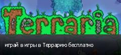 играй в игры в Террарию бесплатно