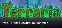 играй в интернете игры в Террарию