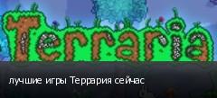лучшие игры Террария сейчас