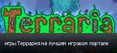 игры Террария на лучшем игровом портале