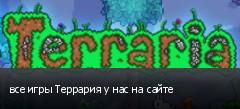 все игры Террария у нас на сайте