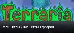 флеш игры у нас - игры Террария