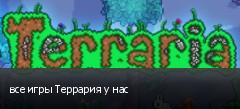 все игры Террария у нас