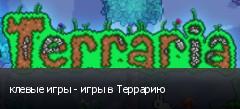 клевые игры - игры в Террарию