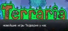 новейшие игры Террария у нас