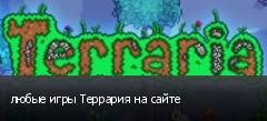 любые игры Террария на сайте