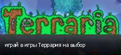 играй в игры Террария на выбор