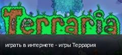 играть в интернете - игры Террария