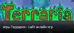 игры Террария - сайт онлайн игр