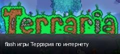 flash игры Террария по интернету