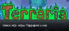 поиск игр- игры Террария у нас