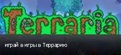 играй в игры в Террарию