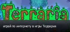 играй по интернету в игры Террария
