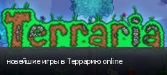 новейшие игры в Террарию online