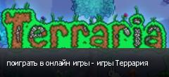 поиграть в онлайн игры - игры Террария