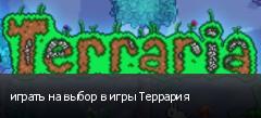 играть на выбор в игры Террария