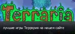 лучшие игры Террария на нашем сайте