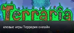 клевые игры Террария онлайн