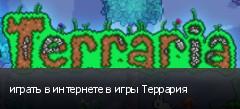 играть в интернете в игры Террария