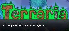 топ игр- игры Террария здесь