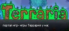 портал игр- игры Террария у нас