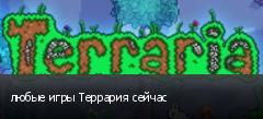 любые игры Террария сейчас