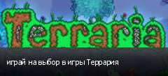 играй на выбор в игры Террария