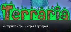 интернет игры - игры Террария