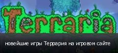 новейшие игры Террария на игровом сайте
