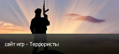 сайт игр - Террористы