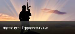 портал игр- Террористы у нас