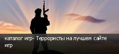 каталог игр- Террористы на лучшем сайте игр