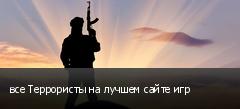 все Террористы на лучшем сайте игр