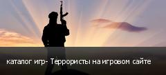каталог игр- Террористы на игровом сайте