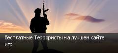 бесплатные Террористы на лучшем сайте игр