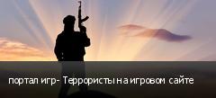 портал игр- Террористы на игровом сайте