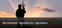 бесплатные Террористы с друзьями
